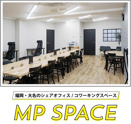 福岡・大名のシェアオフィス・コワーキングスペース MP space